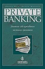 Private Banking. Элитное обслуживание частного капитала