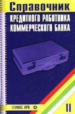 Справочник кредитного работника коммерческого банка