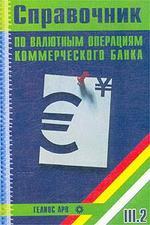 Справочник по валютным операциям коммерческого банка. В 2-х частях. Часть 2