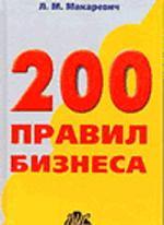 200 правил бизнеса