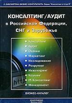 Консалтинг. Аудит в РФ, СНГ и Зарубежье