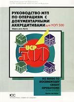 Руководство МТП по операциям с документарными аккредитивами для УОП 500/ICC = Guide to Documentary Credit Operations for the UCP 500