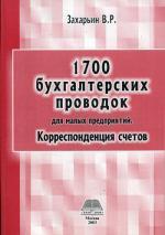1700 бухгалтерских проводок для малых предприятий с корреспонденцией счетов