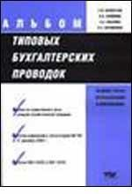 Альбом типовых бухгалтерских проводок: Ссылки на нормативные акты по каждой хозяйственной операции