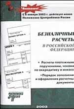 Безналичные расчеты в РФ