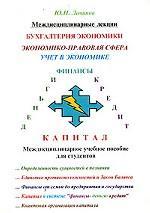 Бухгалтерия экономики: междисциплинарное учебное пособие для студентов