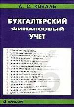 Бухгалтерский (финансовый) учет. Учебно-методическое пособие