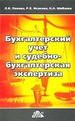 Бухгалтерский учет и судебно-бухгалтерская экспертиза