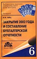 Закрытие 2002 года и составление бухгалтерской отчетности