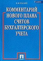 Комментарий нового плана счетов бухгалтерского учета 2003 г
