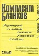 Комплект бланков бухгалтерской и налоговой отчетности организации в 2002 году. 3 квартал