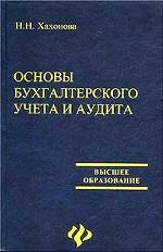 Основы бухгалтерского учета и аудита: учебное пособие