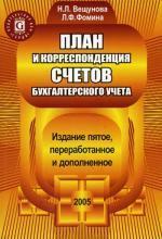 План и корреспонденция счетов бухгалтерского учета. 5-е издание