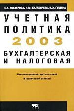 Учетная политика 2003. Бухгалтерская и налоговая
