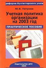 Учетная политика организации на 2003 год. Практическое пособие
