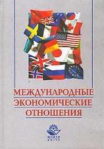 Международные экономические отношения