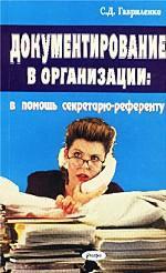 Документирование в организации: В помощь секретарю-референту