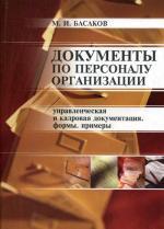 Документы по персоналу организации. 2-е издание