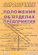 Положения об отделах предприятия. Справочник