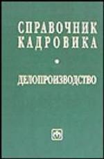 Справочник кадровика: делопроизводство
