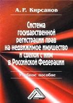 Система государственной регистрации прав на недвижимое имущество и сделок с ним в Российской Федерации. Учебное пособие
