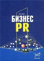 Бизнес PR