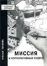 Миссия и Корпоративный кодекс