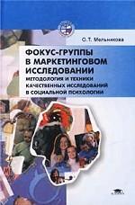 Фокус-группы в маркетинговом исследовании. Методология и техники качественных исследований в социальной психологии