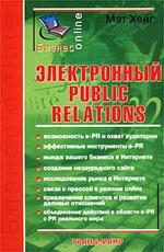 Электронный Public Relations