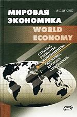 Мировая экономика. Страны, регионы, континенты