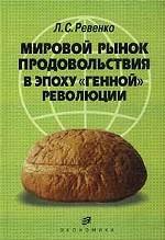 """Мировой рынок продовольствия в эпоху """"генной"""" революции"""