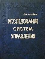 Исследование систем управления: учебник