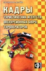 Кадры туристических агентств, экскурсионных бюро, туроператоров. Сборник должностных и производственных инструкций