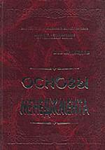 Основы менеджмента. Книга 2