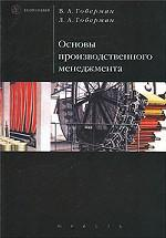 Основы производственного менеджмента. Моделирование операций и управленческих решений: учебное пособие