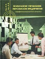 Психология управления персоналом предприятия. Профессиологический аспект