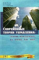 Современные теории управления: теории менеджмента на пороге ХХI века