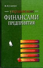 Скачать Управление финансами предприятия бесплатно В.П. Савчук