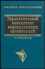 Управленческий консалтинг корпоративных организаций Учебник