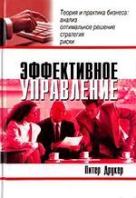 Эффективное управление: Экономические задачи и оптимальные решения