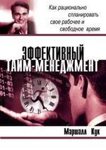 Эффективный тайм-менеджмент: Как рационально спланировать свое рабочее и свободное время