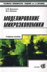 Моделирование микроэкономики. Учебное пособие