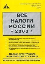 Все налоги России 2003. Полная практическая энциклопедия бухгалтера