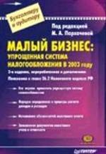 Малый бизнес: Упрощенная система налогобложения в 2003 году