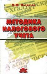 Методика налогового учета. Пособие для бухгалтера и налогового инспектора