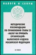 """Методические рекомендации по применению главы 25 """"Налог на прибыль организаций"""" части второй Налогового кодекса Российской Федерации"""