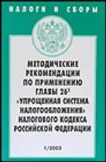 """Методические рекомендации по применению главы 26. 2 """"Упрощенная система налогообложения"""" Налогового кодекса Российской Федерации"""