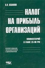Налог на прибыль организаций: Комментарий к главе 25 НК РФ