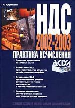 НДС 2002-2003. Практика исчисления