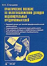 Практическое пособие по налогообложению доходов индивидуальных предпринимателей